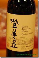 登美の丘 2007(赤)