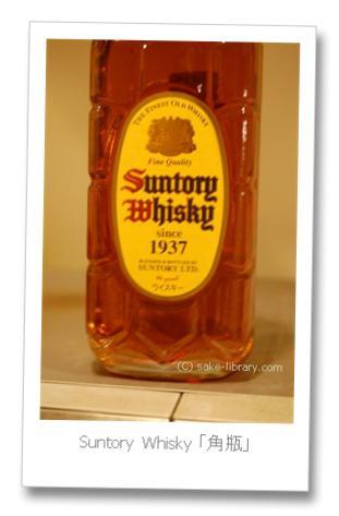 Suntory Whisky 「角瓶」